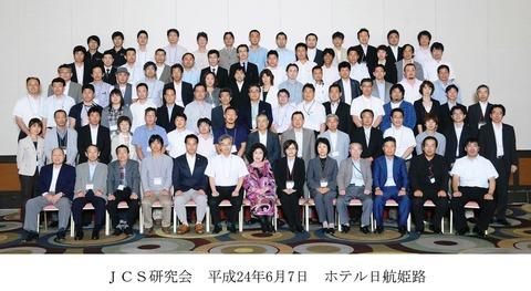 01JCS研究会集合写真