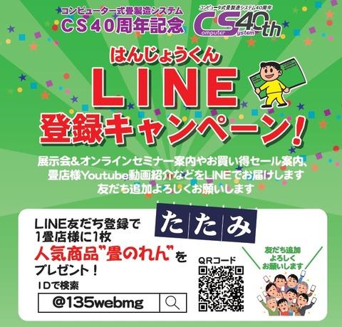 LINE_touroku