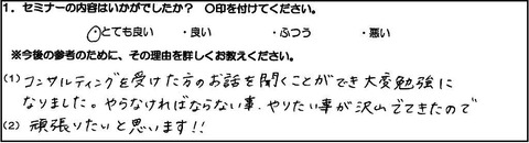札幌市 小林畳店様(仮名)