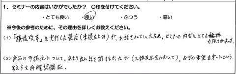 千葉県鈴木畳店様(仮名)