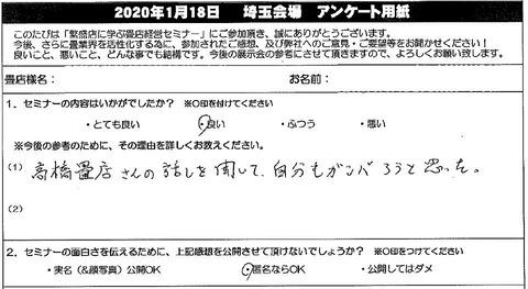 takahashi tatamiten32