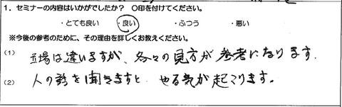 神奈川県加藤畳店様(仮名)