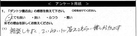 大分県石川畳店様(仮)