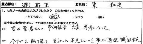 札幌市 (株)郁栄様