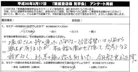 20180317yamanashi590