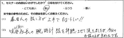 石川県平山畳店様(仮名)