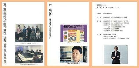 reiwabook680