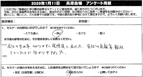20200111an10