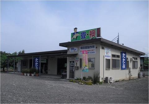 堀田畳製作所工場(1)
