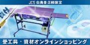 JCSオンライン