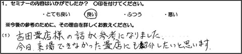 札幌市 高野畳店様(仮名)