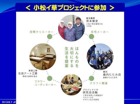 34島内畳工業(小松イ草)