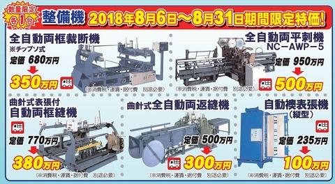 20180806sale2