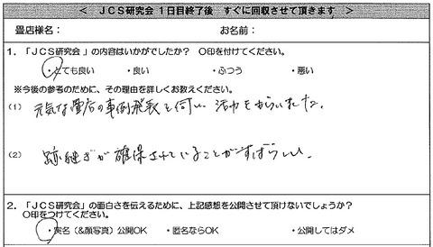 20180601JCSan104