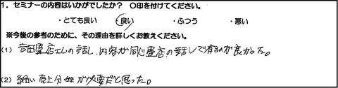 旭川市 鈴木畳店様(仮名)