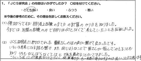 愛知県鈴木畳店様(仮)
