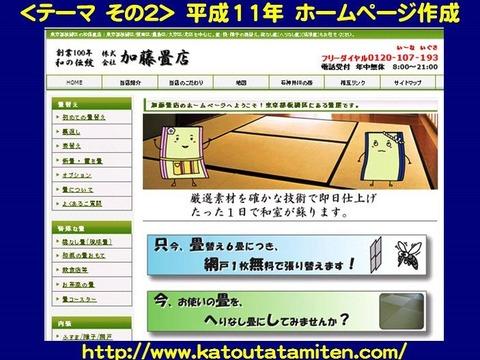 14加藤畳店(ホームページ)