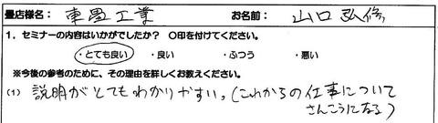 小樽市 東畳工業(株) 山口弘修様