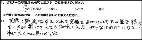 札幌市 太田畳店様(仮名)