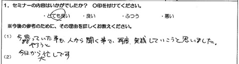 石川県富士畳店様(仮名)