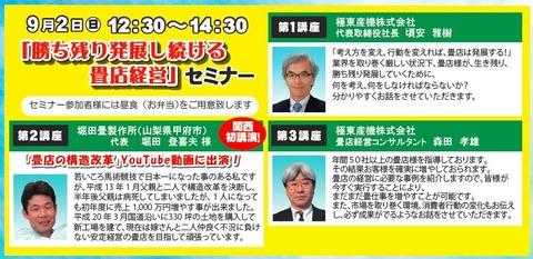 2017090102兵庫展示会(2)