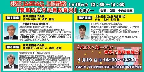 20190118kumamoto05