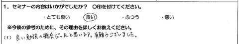 石川県鈴木畳店様(仮名)