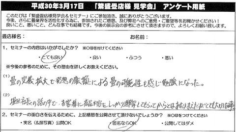 20180317yamanashi530