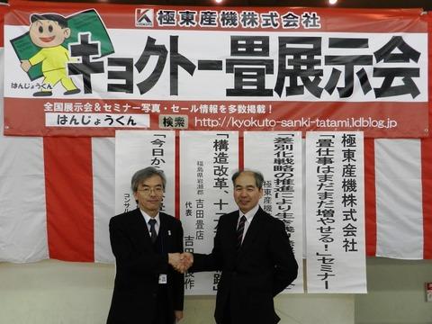 セミナー吉田さんと頃安社長