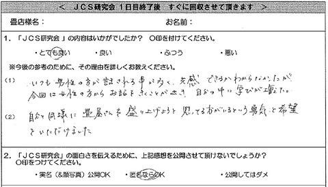 20180601JCSan103