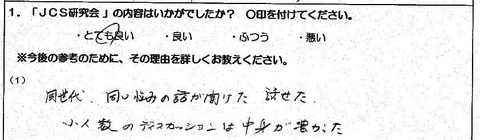 JCS東京都佐藤畳店様(仮名)