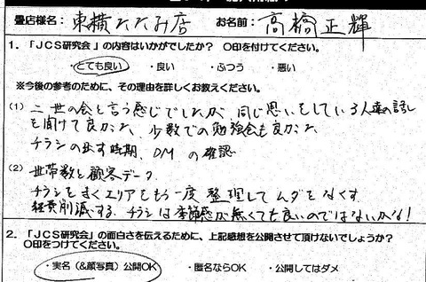 JCS神奈川県横浜市東横たたみ店様
