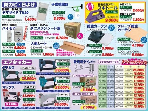 20180806sale6