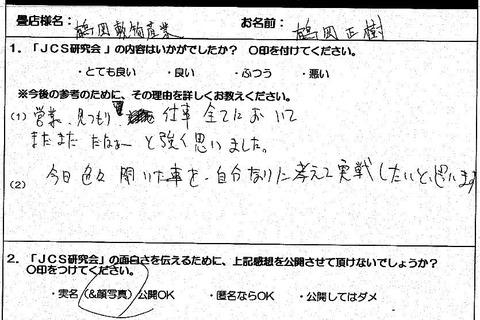 JCS千葉県長生郡鶴岡敷物産業様