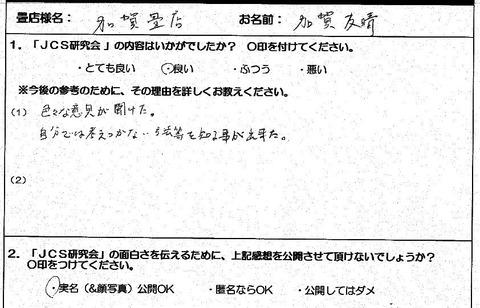 JCS神奈川県横浜市加賀畳店様