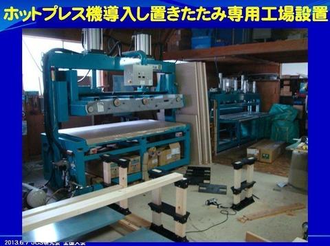33島内畳工業(ホットプレス)