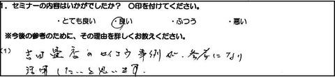 札幌市 石井畳店様(仮名)