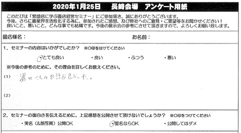 mizoguchitatami25