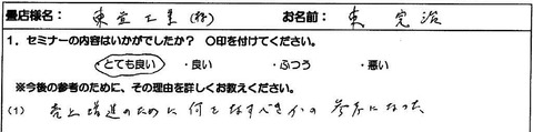 小樽市 東畳工業(株)