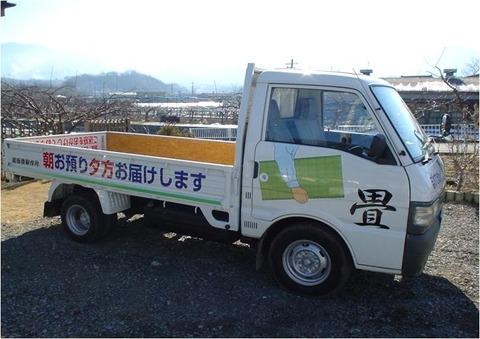 堀田畳製作所トラック