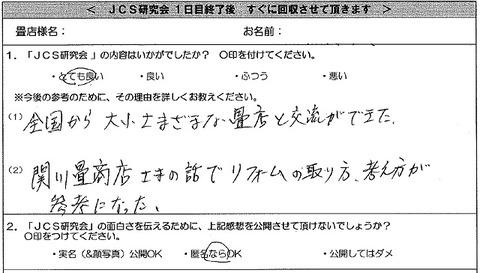 20180601JCSan107