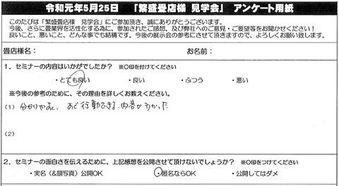 2019.5 saitou 32