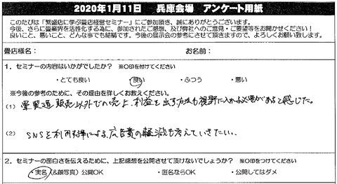 20200111an12