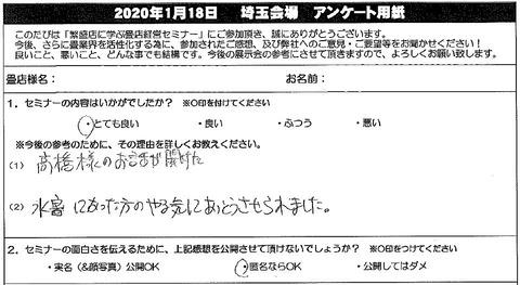 takahashi tatamiten30