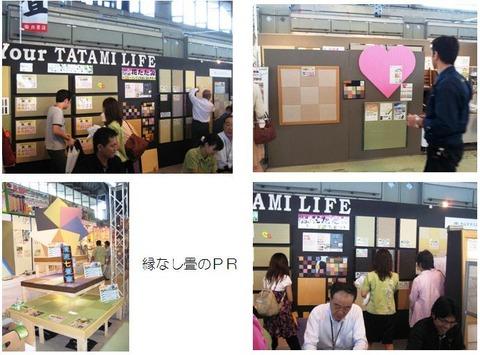23大山畳店(展示会)