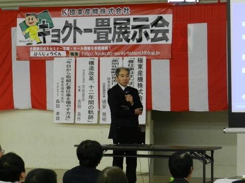 セミナー吉田さん2