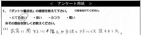 宮崎県三宅畳店様(仮)