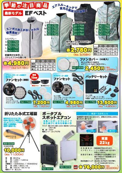 20210630sale430