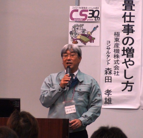 森田コンサル
