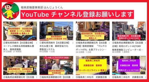 youtube_channel_touroku